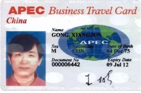 APEC商务旅行卡