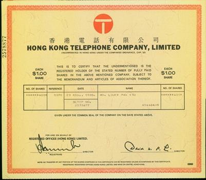 香港公司股份證明書(法團印章)