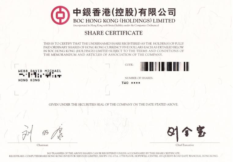 香港公司股份證明書(證券印章)